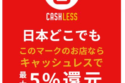 【6月末まで】キャッシュレス決済で5%オフ