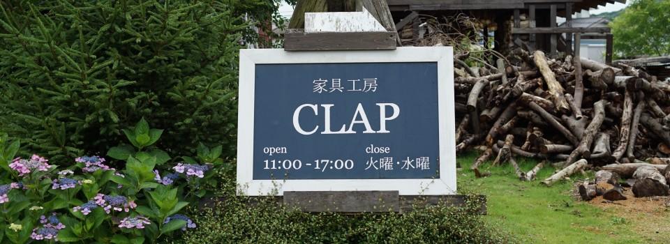家具工房CLAP