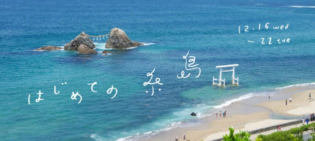 itoshima_pc